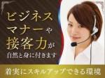 京都 入社日相談 ハイクラスホテル 英語使った電話対応...