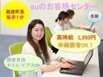 【4/5スタート】★高時給1350円!★auコールセン...