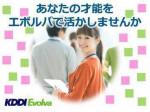 ★高時給/平日のみ★コンタクトセンターにおけるWEBシ...
