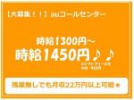 8/21入社 <札幌>auコールセンター 高時給×未経...