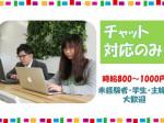 6/1入社!人気業務★デスクワーク!ネイル◎服装自由◎