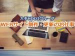 土日祝休み 大手KDDIグループでWEBサイト制作・更...