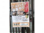 蕎麦九 本厚木店でホール・調理補助アルバイト募集中!