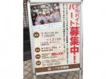 三ツ矢堂製麺 高田馬場店でつけ麺屋スタッフ募集中!