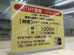 『K-STAGE max.』スタッフ募集!