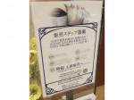 『コスモス ギャラリエアピタ知立』 販売スタッフ募集!