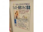 安心&安定の企業で働くチャンス☆ジュエリー販売スタッフ募集