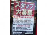 【未経験OK♪】ベンリー 三鷹連雀通り店でスタッフ大募集中!