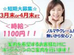 【3月1日〜31日までの超短期!】高時給1100円★カ...