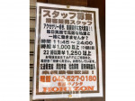 HORIZON 立川店で接客販売スタッフ募集中!