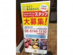 『ライフ 東大阪長田店』であなたに合ったお仕事しませんか?