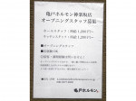 亀戸ホルモン 神楽坂店でアルバイト募集中!