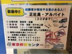 やる気重視!【東京修理センター 行徳店】交通費支給♪