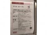 RF1(アール・エフ・ワン) アトレ恵比寿店