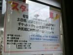 チケット×チケット 大須店