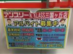 アンスリー N.KLASS三国ヶ丘店