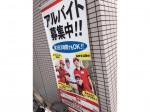ピザーラ 住之江公園店