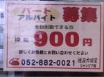 穂波大喰堂 シャンピア店