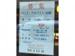 MIOR(ミオール) 船場店