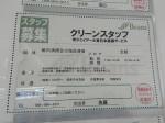 (株)ジェイアール東日本高架サービス