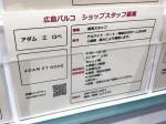 ADAM ET ROPE' (アダムエロペ) 広島PARCO店