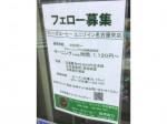 タリーズコーヒー ユニゾイン名古屋栄店