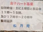 日本蕎麦 松月庵 池袋店