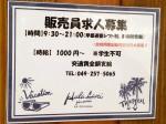 Hulalani Hawaii(フララニハワイ) ららぽーと富士見店