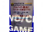 TSUTAYA京王橋本店