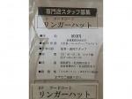 リンガーハット ゆめタウン高松店