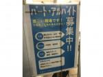 イナガキ 名古屋本店