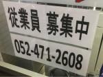 セブン-イレブン 名古屋中村区役所駅前店