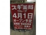 スギ薬局 伏見西店(仮)