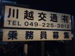 川越交通 有限会社