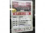 クリーニングのハニー東京 五反田店