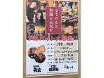 一番どり竹橋パレスサイド店