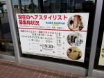 ヘアーズ 安城桜井店