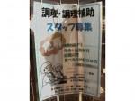 日本給食サービス株式会社(川口元郷ショートステイそよ風)