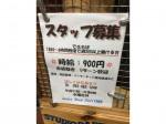 Jeans Shop FUJIYAMA(Gパン屋のフジヤマ)