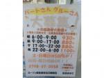 ローソン 阪急西宮北口駅前店