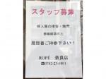 ROPE 奈良店