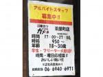 天下茶屋カメちゃん 梅田茶屋町店