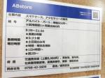 AB store(エービーストア) ららぽーと甲子園店
