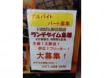 itAPAn(イタパン) 津田沼店