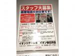 イオンモバイル イオン春日井店