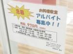 ABCクッキングスタジオ 上本町YUFURAスタジオ