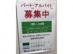 ファミリーマート 上井草駅東店