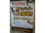 コメダ珈琲店 ドン・キホーテ新宿店