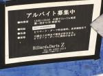 Billiard&Darts Z 九条店
