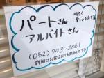 シャトレーゼ 守山高島店